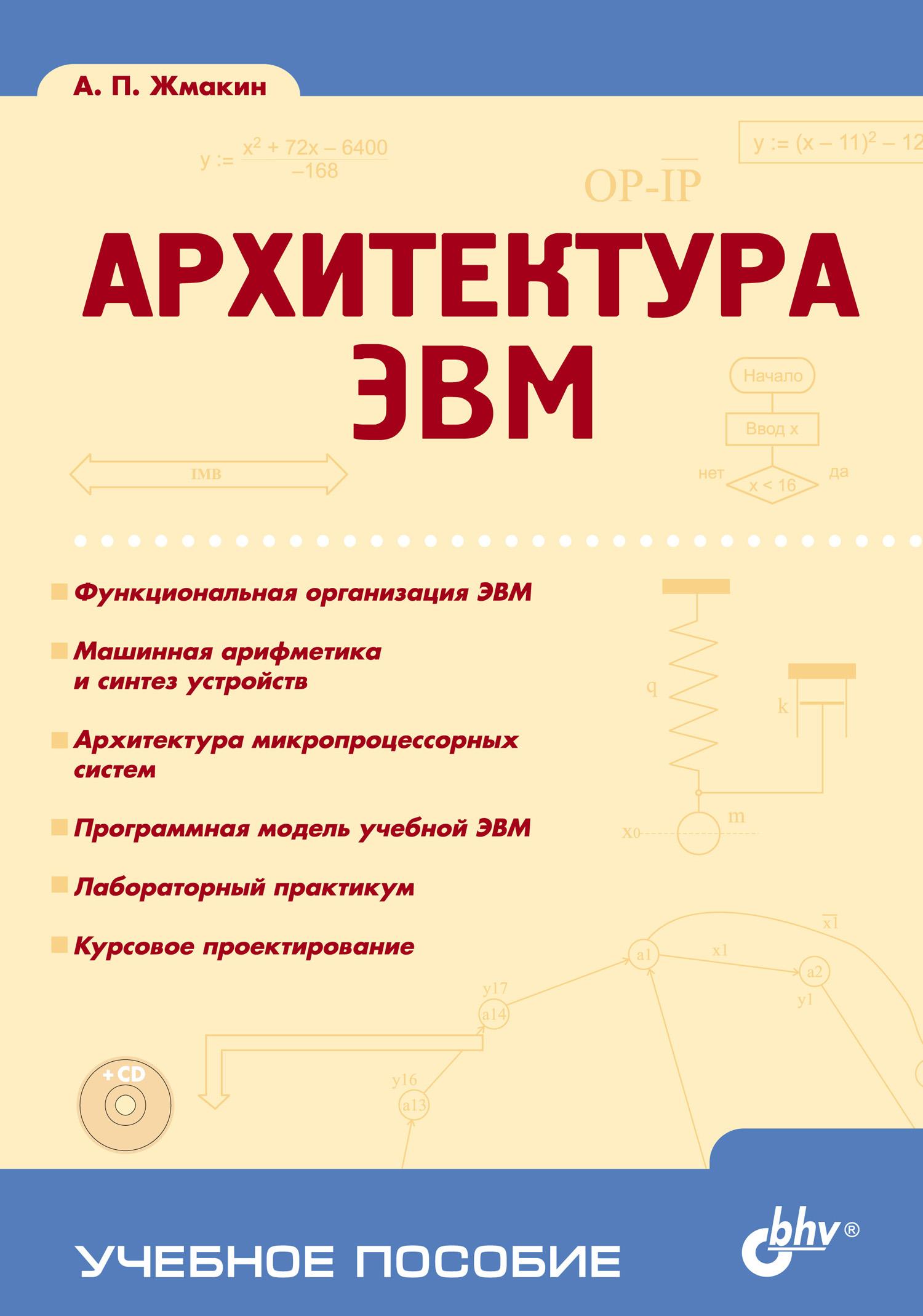 Архитектура ЭВМ, А. П. Жмакин