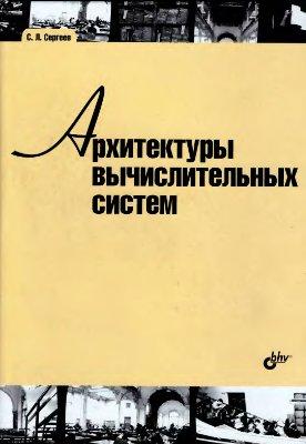 Архитектуры вычислительных систем, 20010, С. Л. Сергеев