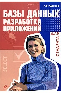 Базы данных. Разработка приложений, 2006, Л. В. Рудикова