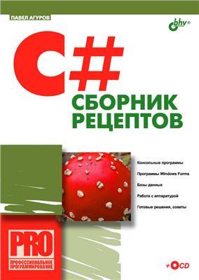 C#. Сборник рецептов, 2007, Павел Агуров