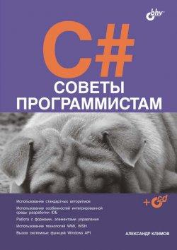 C#. Советы программистам, 2008, Александр Климов