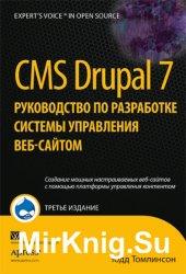CMS Drupal 7: руководство по разработке системы управления веб-сайтом. 3-е издание, 2011, Тодд Толисон