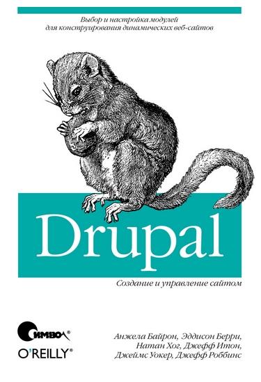 Drupal: создание и управление сайтом. Байрон А., Берри Э., Хог Н.