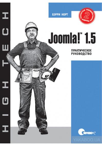 Joomla! 1.5. Практическое руководство, 2-е издание. Норт Б. 2010