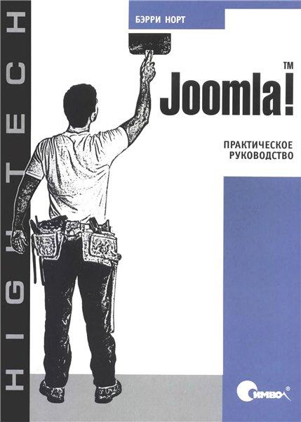 Joomla! Практическое руководство. Норт Б. 2010