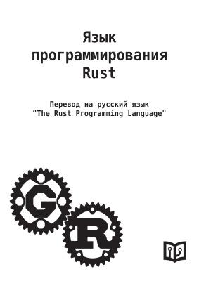 Язык программирования Rust, Клабник С.