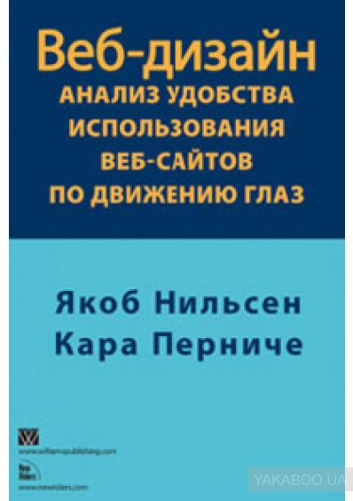 Веб-дизайн: анализ удобства использования веб-сайтов по движению глаз, 2010, Якоб Нильсен, Кара Перниче
