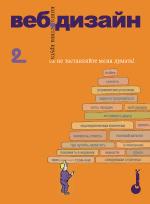 Веб-дизайн. Книга идей Стива Круга или