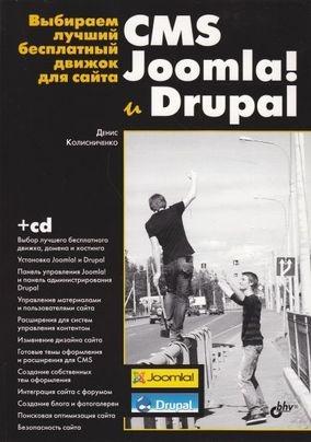 Выбираем лучший бесплатный движок для сайта. CMS Joomla! и Drupal. Колисниченко Д. Н. 2010