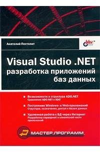Читать журнал Visual Studio .NET: разработка приложений баз данных, 2003, Анатолий Постолит