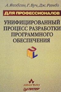 Унифицированный процесс разработки программного обеспечения, 2002, Айвар Якобсон, Грэди Буч, Джеймс Рамбо