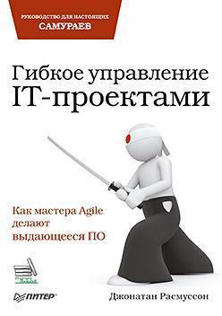 Читать журнал Гибкое управление IT-проектами. Руководство для настоящих самураев, Джонатан Расмуссон