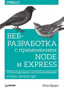 Веб-разработка с применением Node и Express, 2017, Итан Браун.