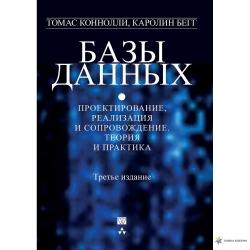 Базы данных. Проектирование, реализация и сопровождение. Теория и практика. 3-е издание, Томас Коннолли, Каролин Бегг