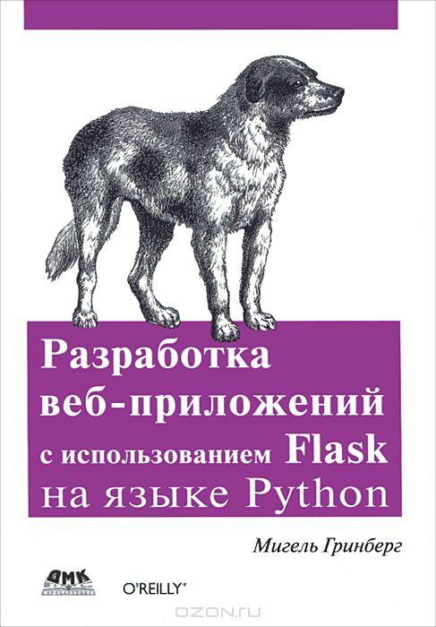 Читать журнал Разработка веб-приложений с использованием Flask на языке Python, Мигель Гринберг