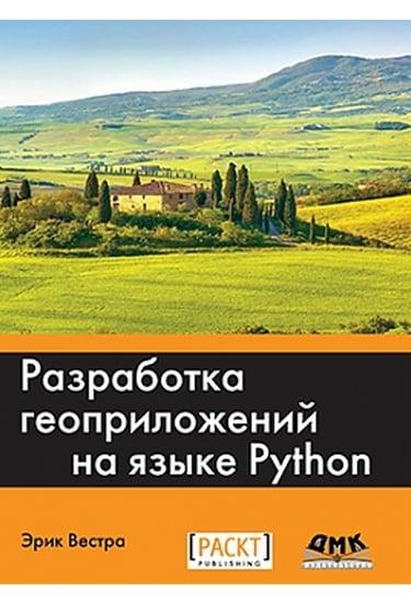 Разработка геоприложений на языке Python, 2017, Эрик Вестра