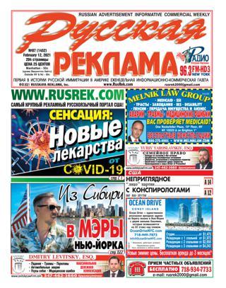 Русская реклама №7, февраль 2021