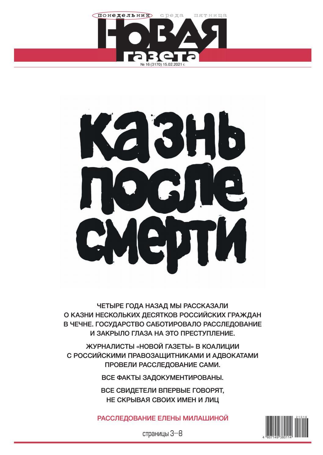 Новая газета №16, февраль 2021