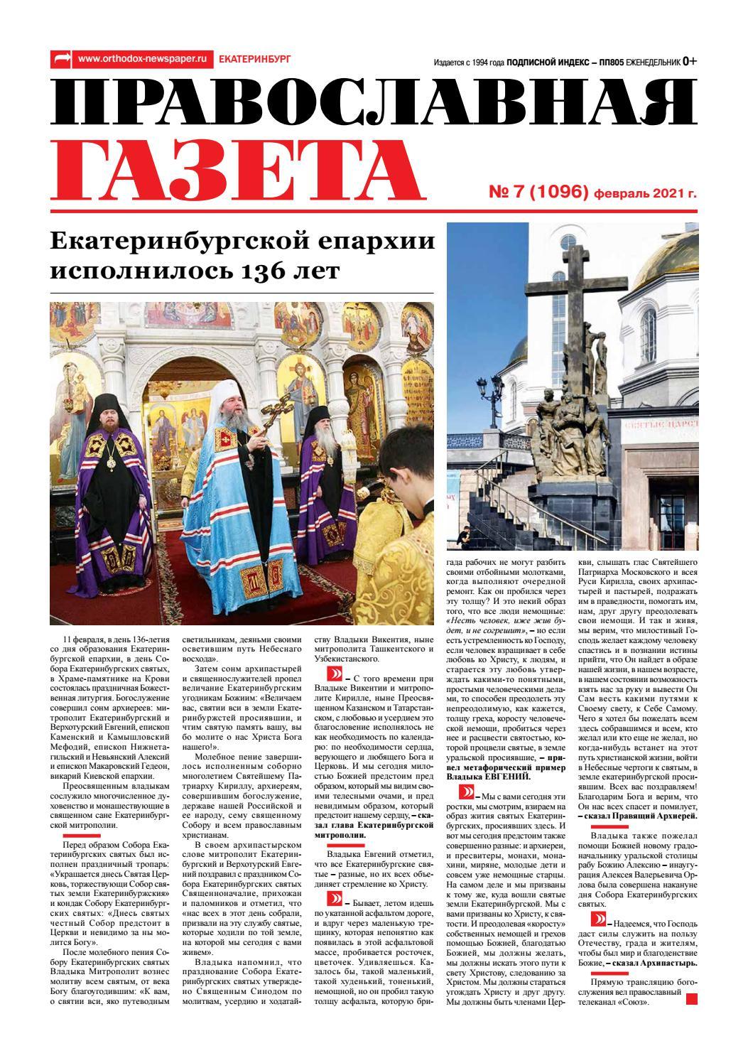 Православная газета №7, февраль 2021