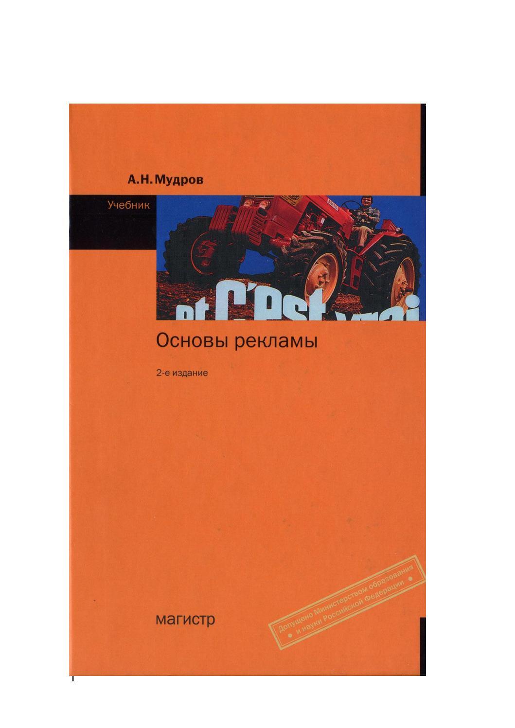 Основы рекламы. 2-е издание, 2008, А. Н. Мудров