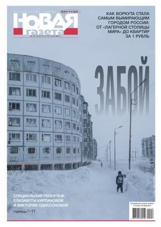 Новая газета №18-19, февраль 2021