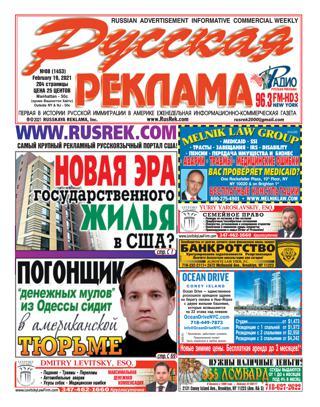 Русская реклама №8, февраль 2021