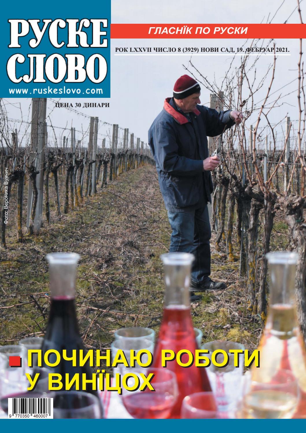 Руске слово № 8, фебруар 2021