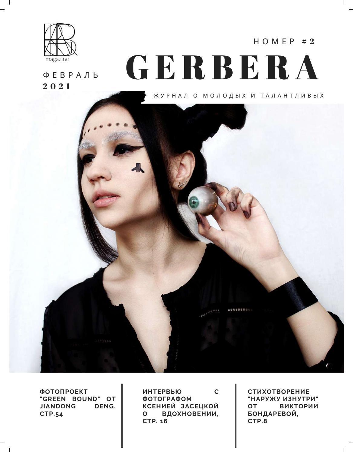 Gerbera №2, февраль 2021