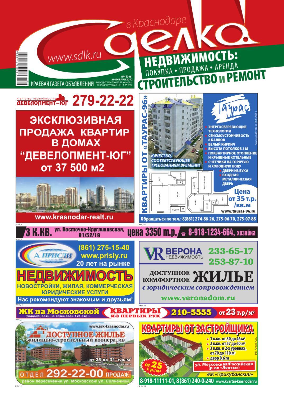 Сделка в Краснодаре №248, январь 2012