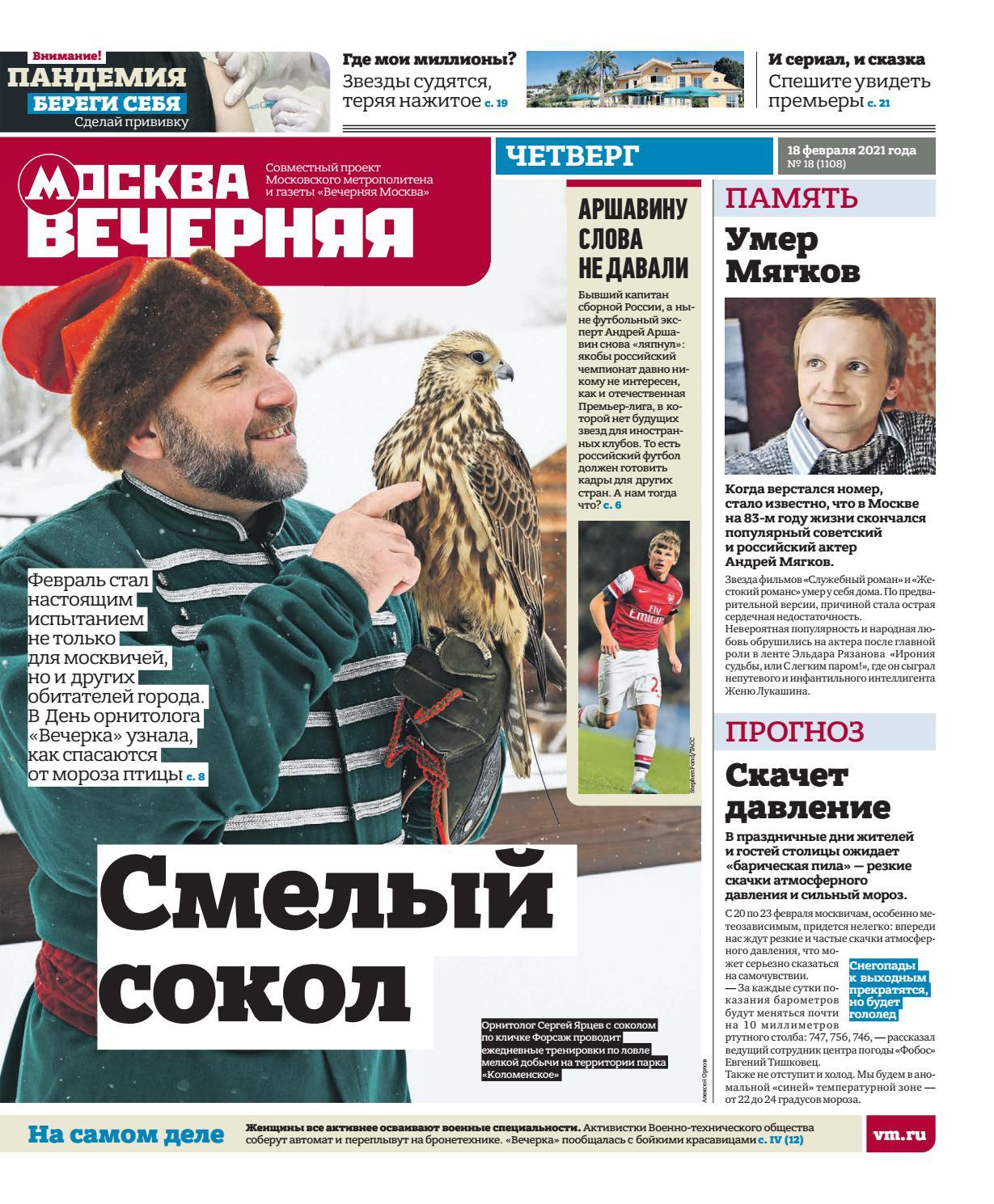 Вечерняя Москва №18, февраль 2021