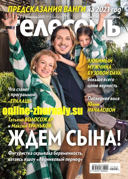 Антенна - Телесемь №4, февраль 2021