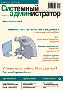 Системный администратор №1-2, январь - февраль 2021