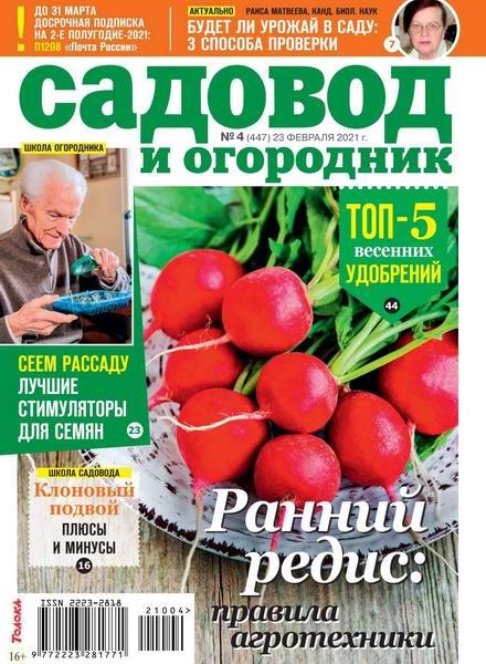 Садовод и огородник №4, февраль 2021