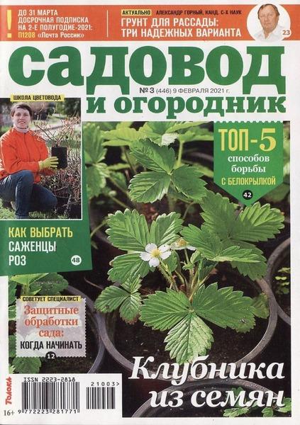 Садовод и огородник №3, февраль 2021