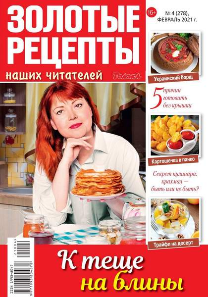 Золотые рецепты наших читателей №4, февраль 2021