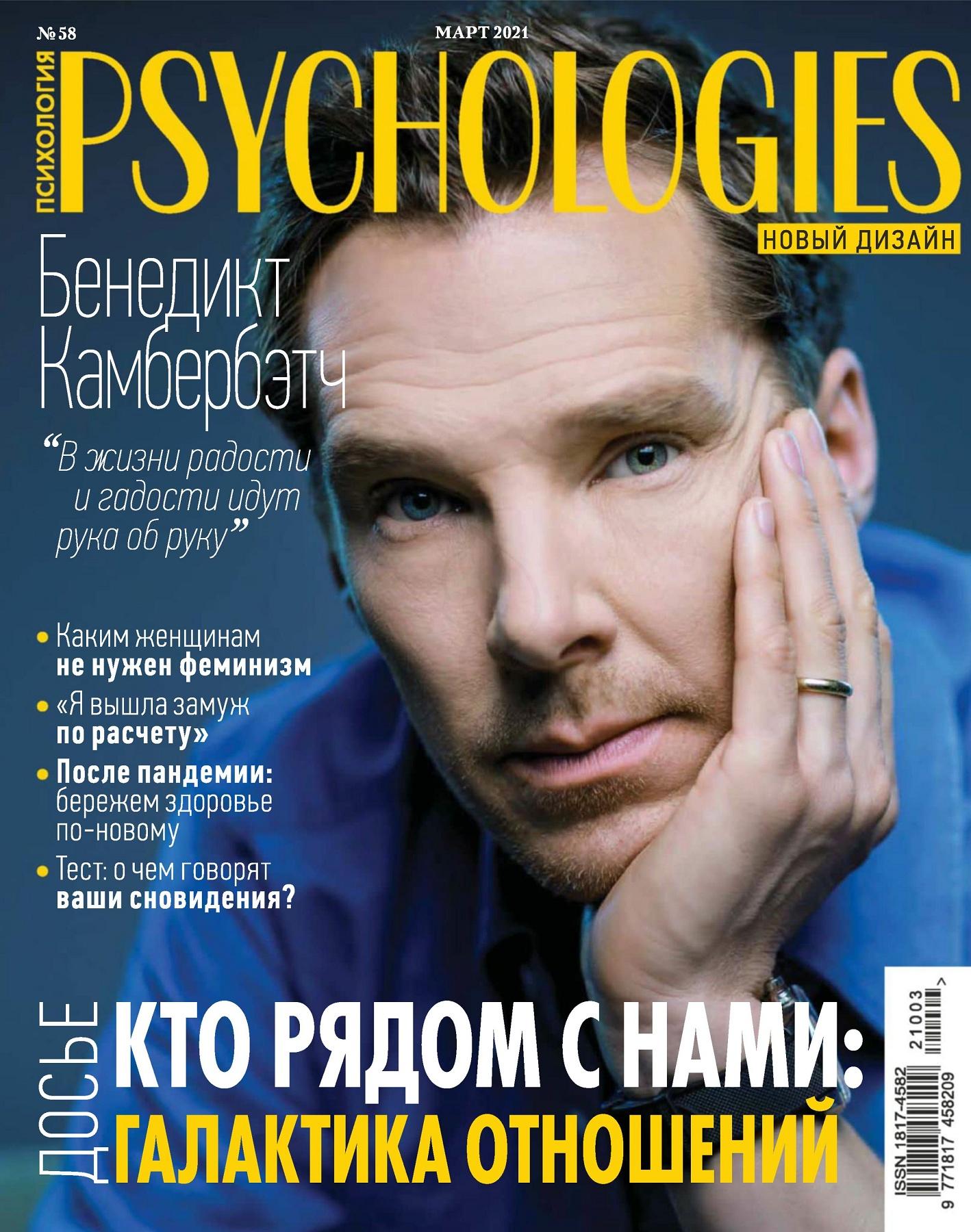Psychologies №3, март 2021