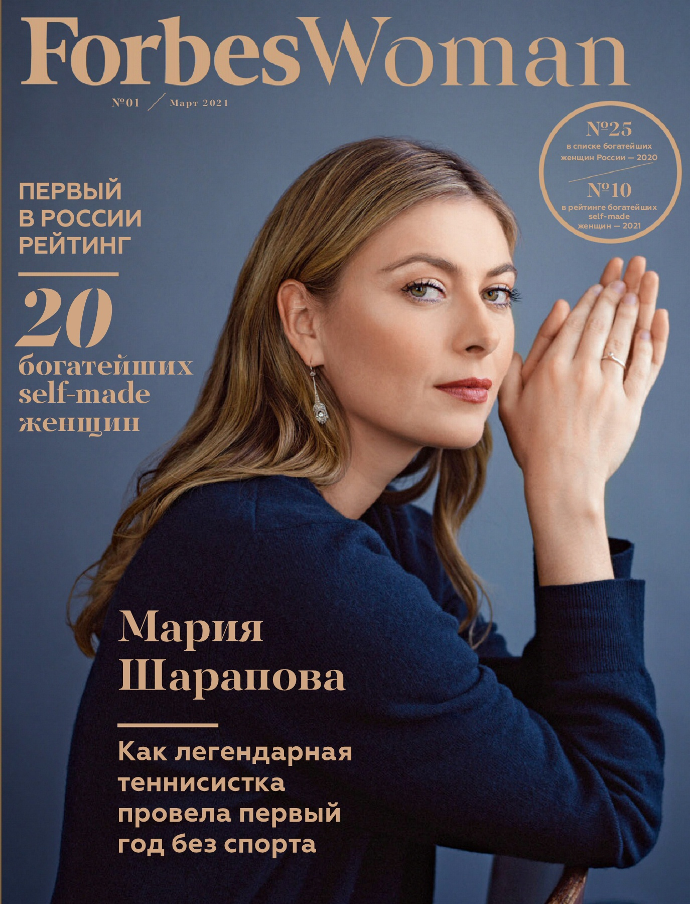 Forbes Woman №1, март 2021