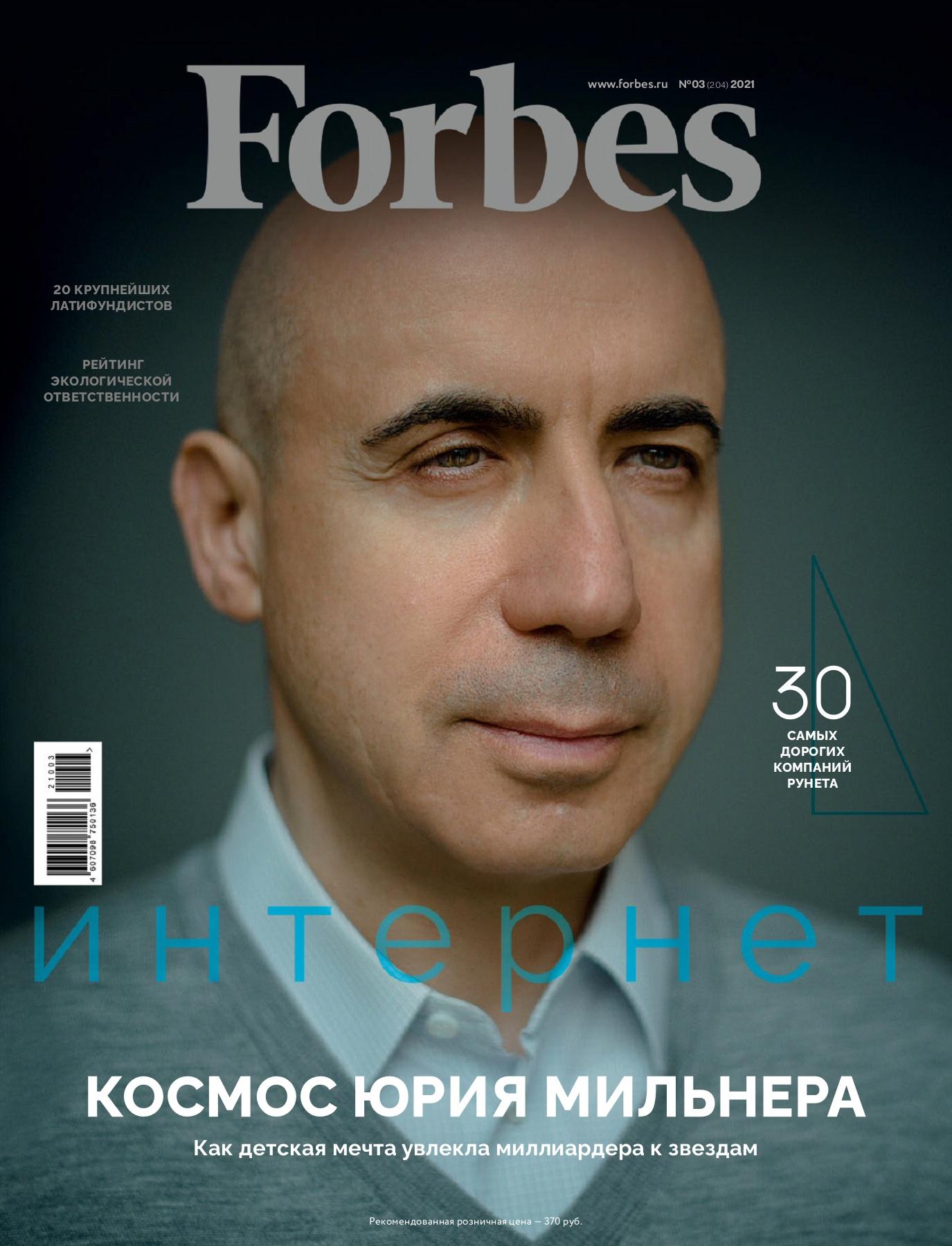 Forbes №3, март 2021