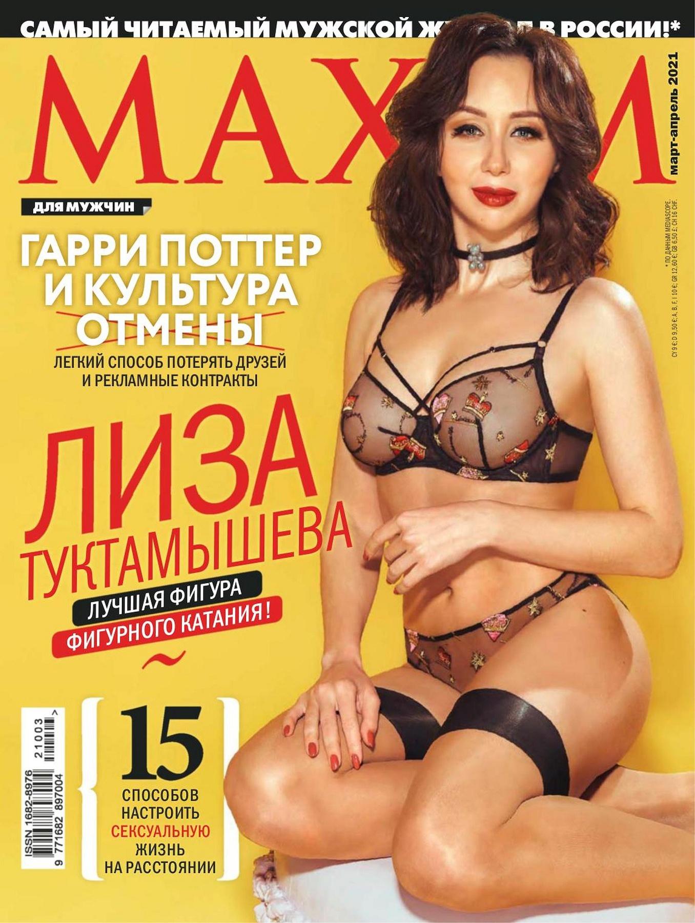 Maxim №3, март 2021