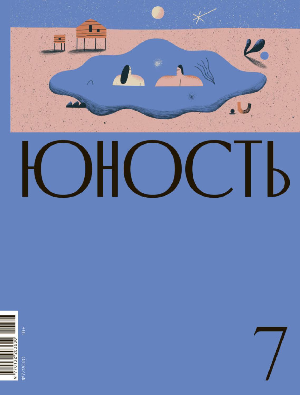 Читать журнал Юность №7, июль 2020