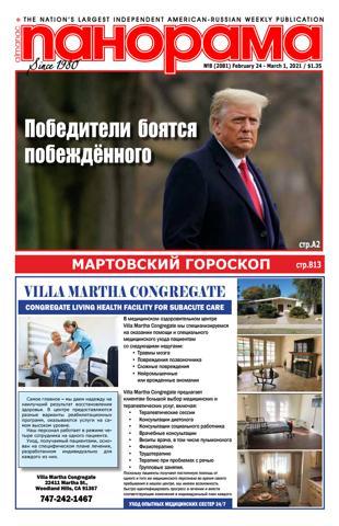 Читать журнал Панорама №8, февраль-март 2021