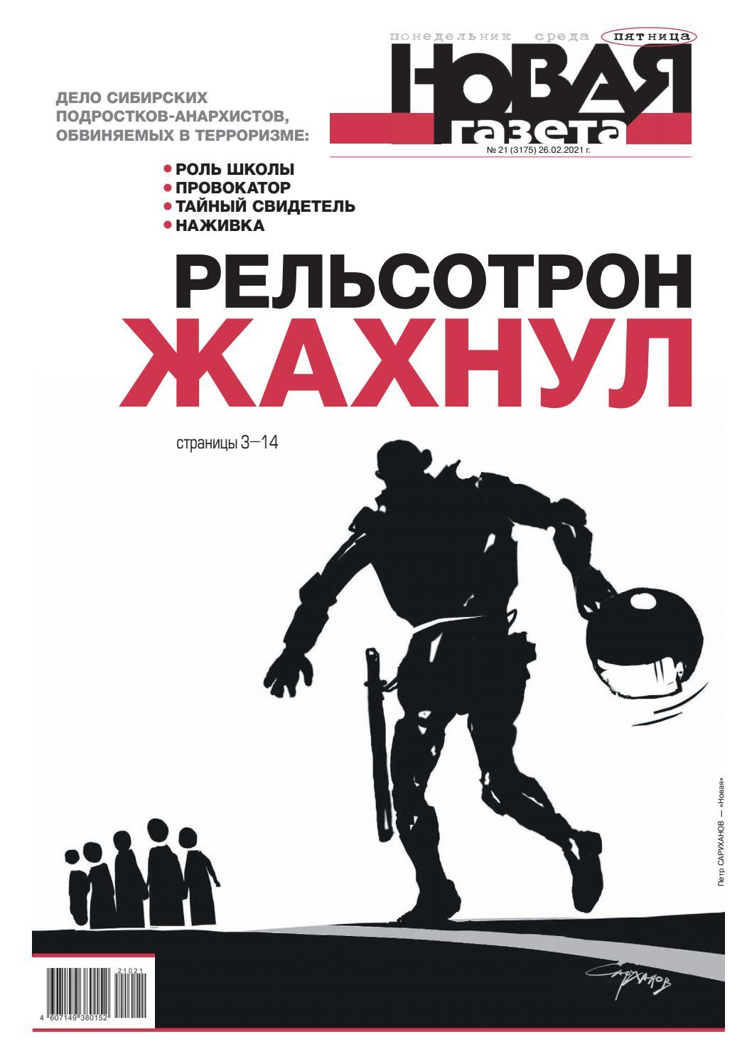 Новая газета №21, февраль 2021