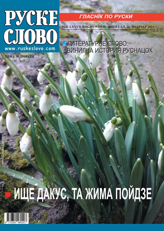 Руске слово № 9, фебруар 2021