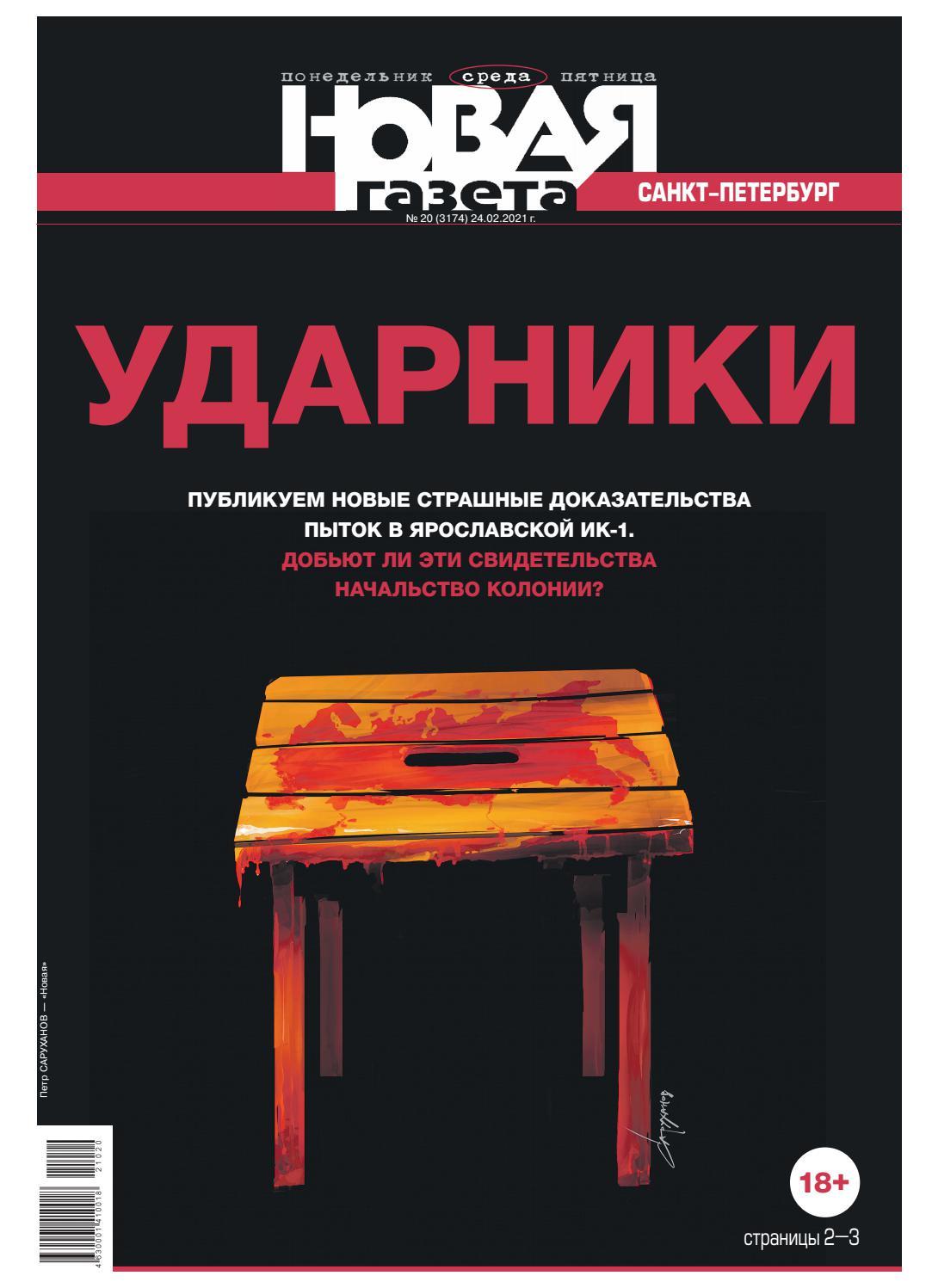 Новая газета №20, февраль 2021