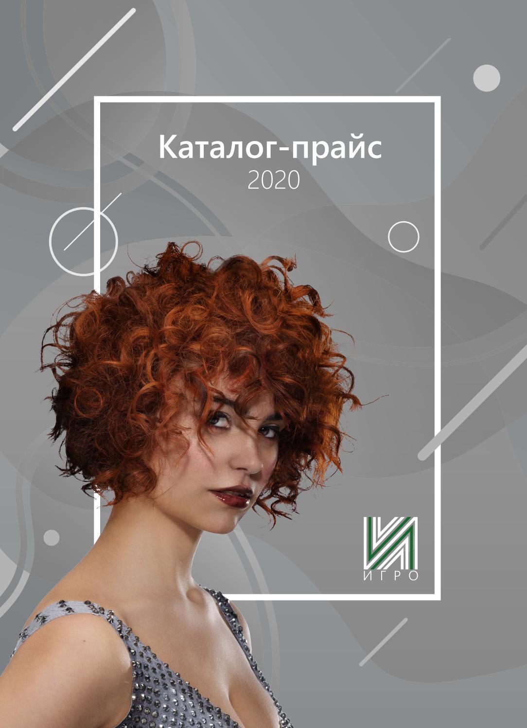 Каталог-прайс ИГРО 2020