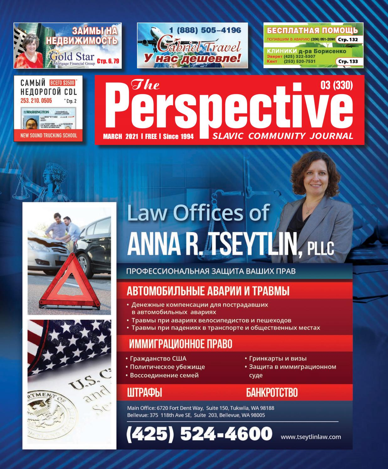 The Perspective №3, март 2021