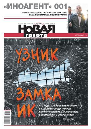 Читать журнал Новая газета №23, март 2021
