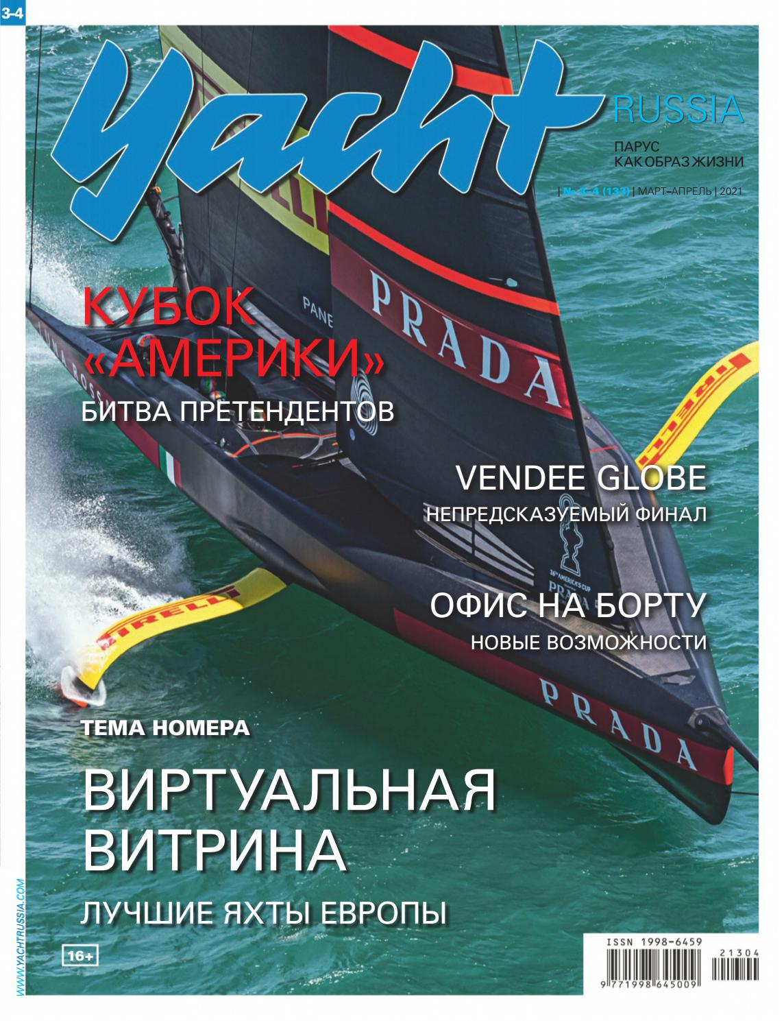 Yacht Russia №3-4. март-апрель 2021