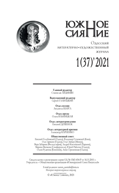 Южное сияние №1, 2021