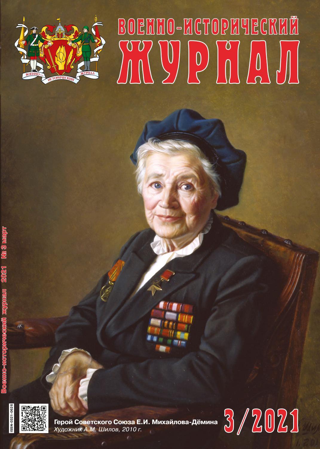 Читать журнал Военно-исторический журнал №3, март 2021